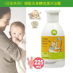 【大成婦嬰】澳洲 Buds芽芽有機 頭髮及身體保濕沐浴露(2131)225ml  大人小孩都適用