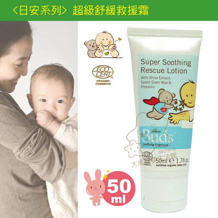 【大成婦嬰】澳洲 Buds芽芽有機 超級舒緩救援霜 (3011)50ml 大人小孩都適用 0