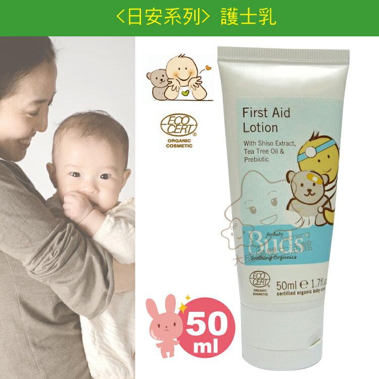 【大成婦嬰】澳洲 Buds芽芽有機 護士乳 (3311)50ml 大人小孩都適用 0