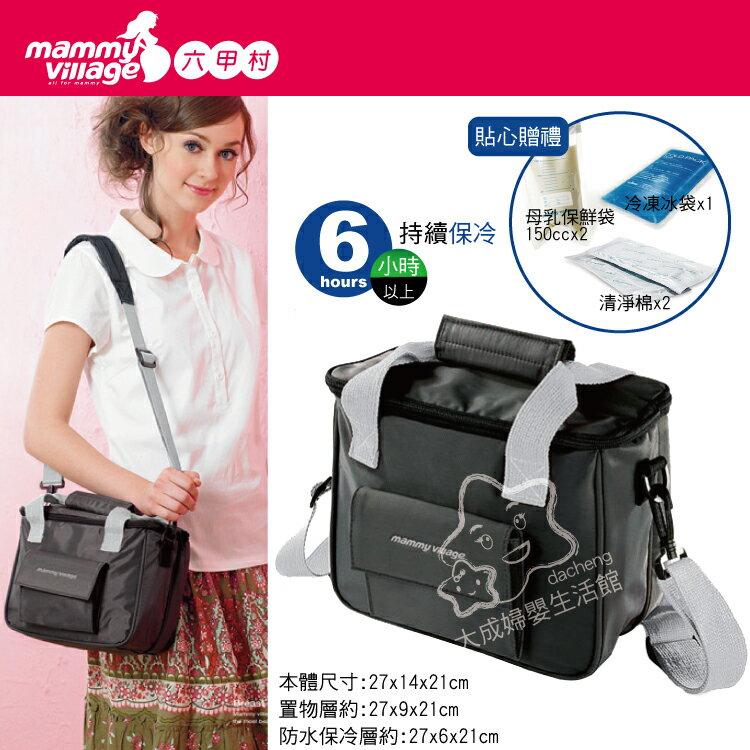 【大成婦嬰】mammy village 六甲村 母乳保冷輕揹袋 98803 外出 儲乳 保冷 1
