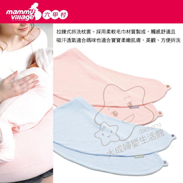 【大成婦嬰】mammy village 六甲村 媽咪樂活枕套 39923 (藍、粉)