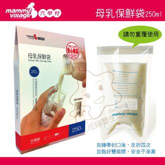 【大成婦嬰】mammy village 六甲村 母乳保鮮袋 10035 (250ml/20入) 冷凍袋 母乳冷凍袋