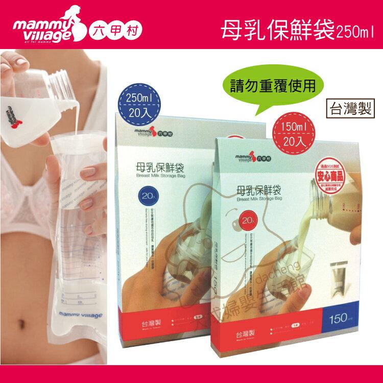 【大成婦嬰】mammy village 六甲村 母乳保鮮袋 10035 (250ml/20入) 冷凍袋 母乳冷凍袋 1