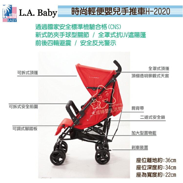【大成婦嬰】L.A. Baby 時尚輕便嬰兒手推車H-2020 1