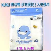 【大成婦嬰】KUKU 酷咕鴨 紗布緹花2入洗澡巾2343 純棉100%-台灣製造 0