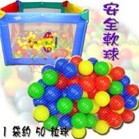 【大成婦嬰】安全軟球P5666 專用/球池/球屋/遊戲球/台灣製造