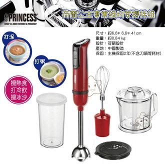 【大成婦嬰】PRINCESS 荷蘭公主 專業級攪拌機-豪華組(紅) 食物調理器皿