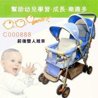 【大成婦嬰】ST-BABY 豪華雙人推車 C000888 0