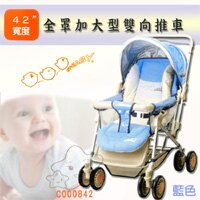 【大成婦嬰】ST-BABY 全罩加大型手推車 C000842 藍色 0