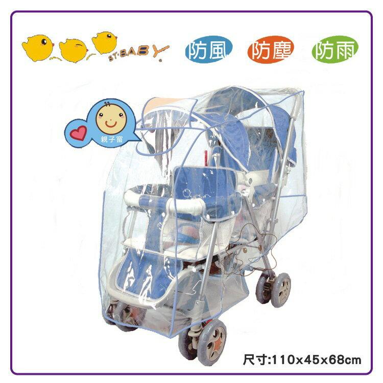 【大成婦嬰】ST BABY 雙人前後推車防風雨罩8005 雨套 - 限時優惠好康折扣