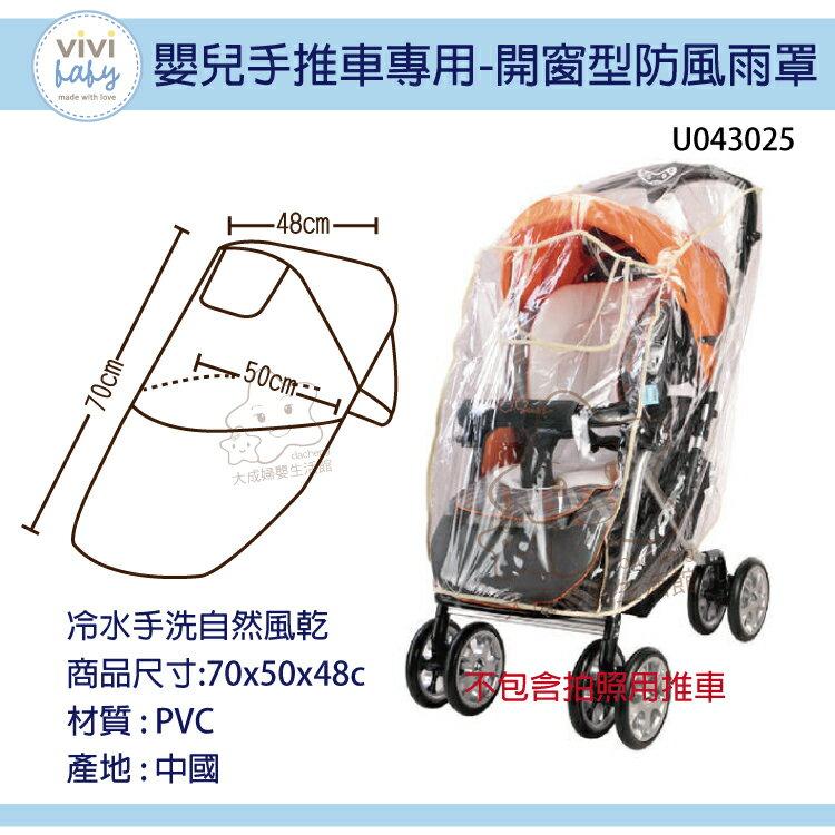 【大成婦嬰】vivi baby 嬰兒手推車專用雨罩(43025) 開窗型防風雨罩 手推車防風雨罩 - 限時優惠好康折扣