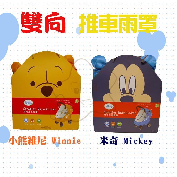 【大成婦嬰】Disney 迪士尼 米奇、小熊維尼 雙向推車雨罩