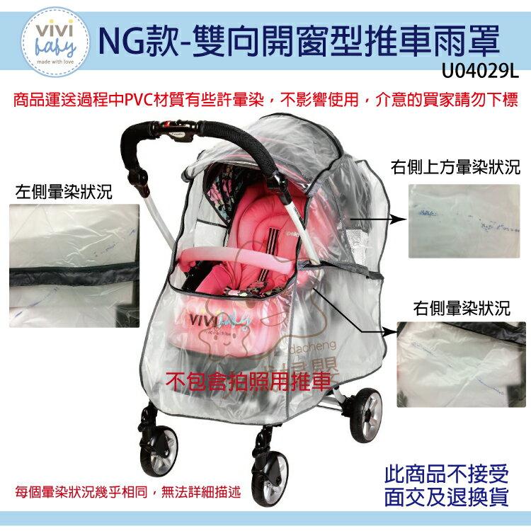 【大成婦嬰】獨家 vivi baby 雙向開窗型推車雨罩(4029) 全新NG款品 0