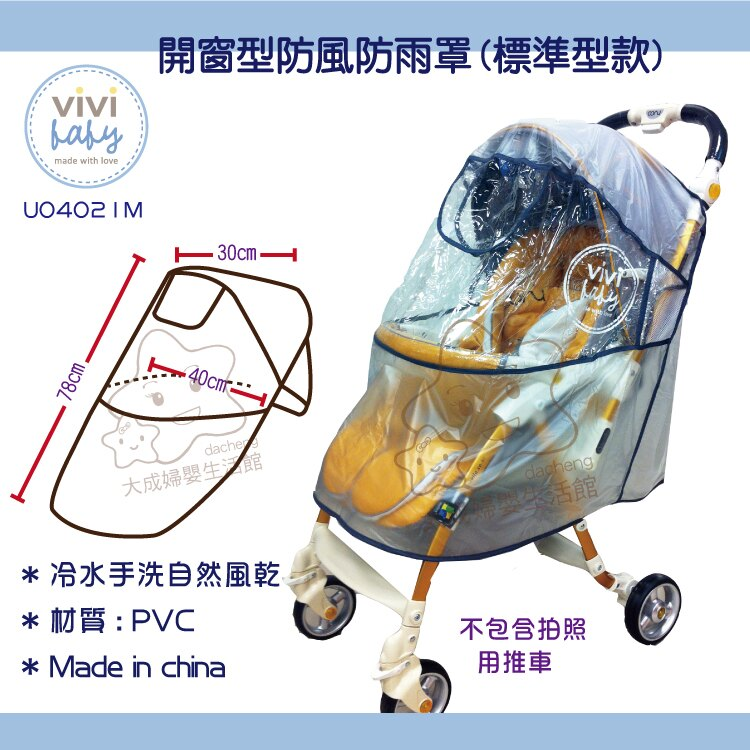 【大成婦嬰】vivi baby 嬰兒車防雨罩 M 標準型 (U04021M) - 限時優惠好康折扣
