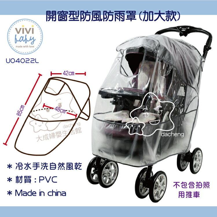 【大成婦嬰】vivi baby 嬰兒車防雨罩 L 加大型 (U04022L)