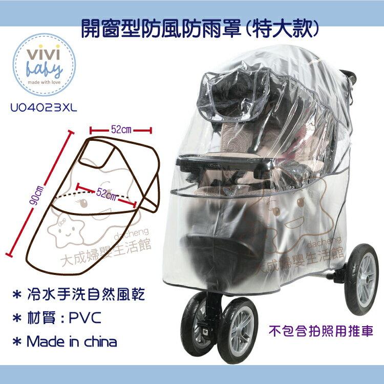 【大成婦嬰】vivi baby 嬰兒車防雨罩 XL 特大型 (U04023XL)