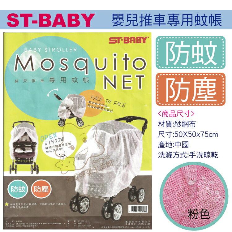 【大成婦嬰】ST-BABY 嬰兒手推車、傘車專用款蚊帳0018 (雙向推車也可使用) 防蚊 夏季