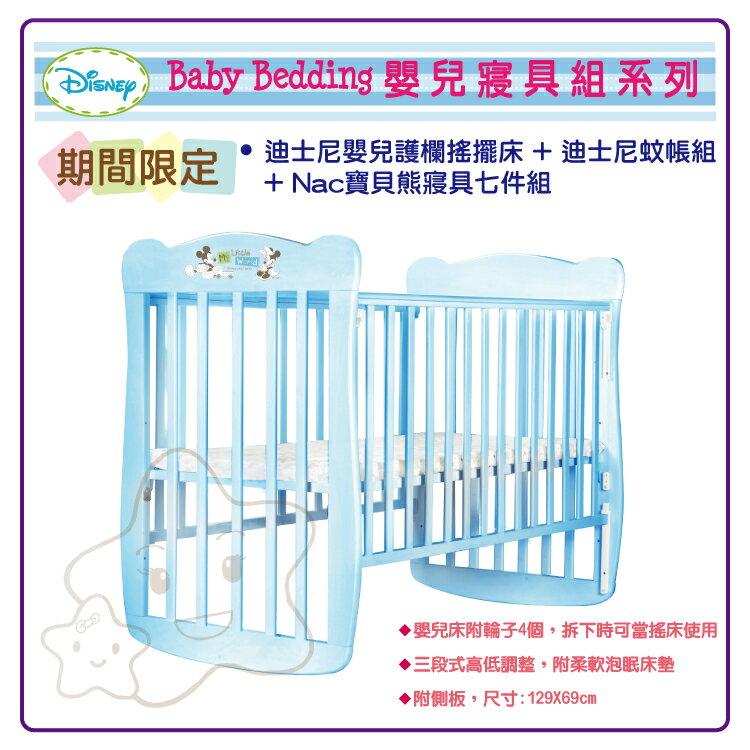【大成婦嬰】迪士尼日式搖擺護攔嬰兒床+迪士尼米奇七件寢具組+迪士尼蚊帳 1