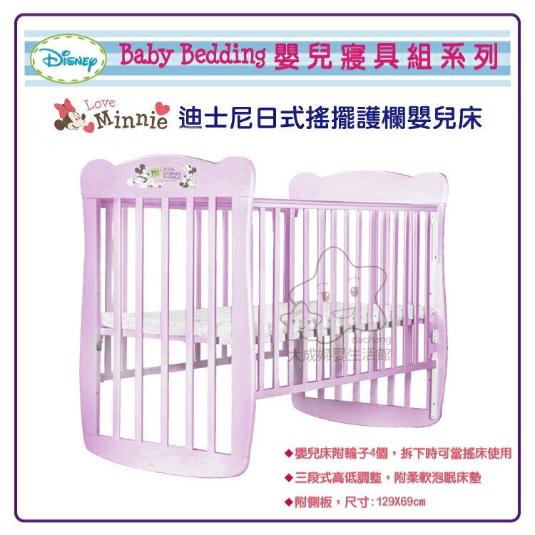 【大成婦嬰】Disney 迪士尼 米奇、米妮 日式搖擺護欄大床 0