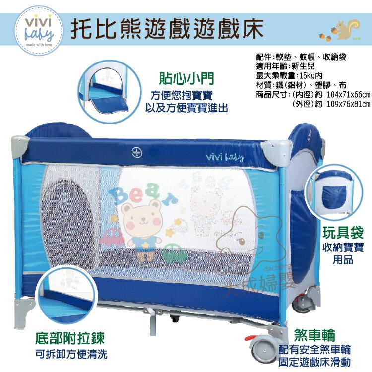 【大成婦嬰】 vivi baby 托比熊遊戲床 - 限時優惠好康折扣