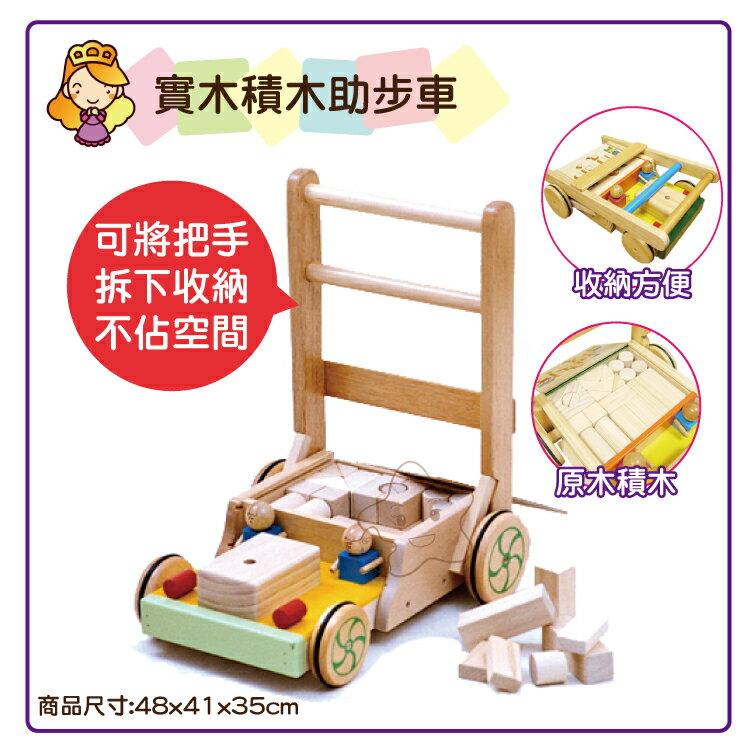 【大成婦嬰】實木積木助步車 學步車 - 限時優惠好康折扣