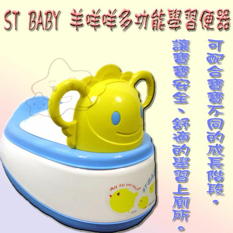 【大成婦嬰】ST BABY-羊咩咩多功能學習便器 馬桶*多功能4合1 快樂學習上廁所 1