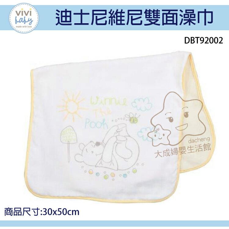 【大成婦嬰】Disney 迪士尼 Pooh 小熊維尼嬰兒雙面澡巾(92002)