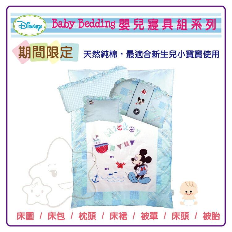 【大成婦嬰】迪士尼日式搖擺護攔嬰兒床+迪士尼米奇七件寢具組+迪士尼蚊帳 0