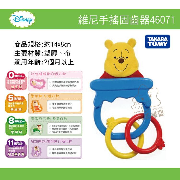 【大成婦嬰】TAKARA TOMY 迪士尼幼兒- 維尼手搖圈 46071 固齒器