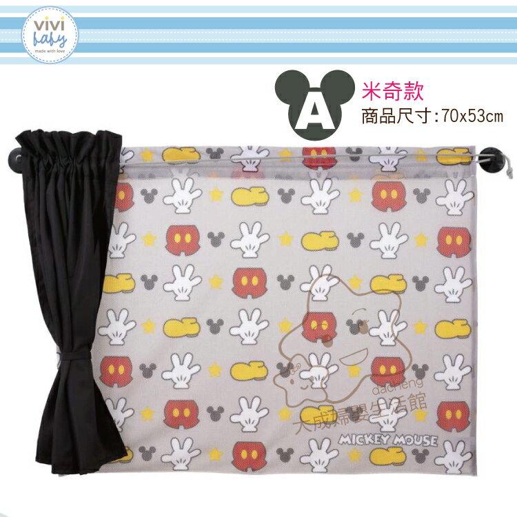 【大成婦嬰】Disney 迪士尼 米奇(125)、米妮(410)抗UV窗簾 0