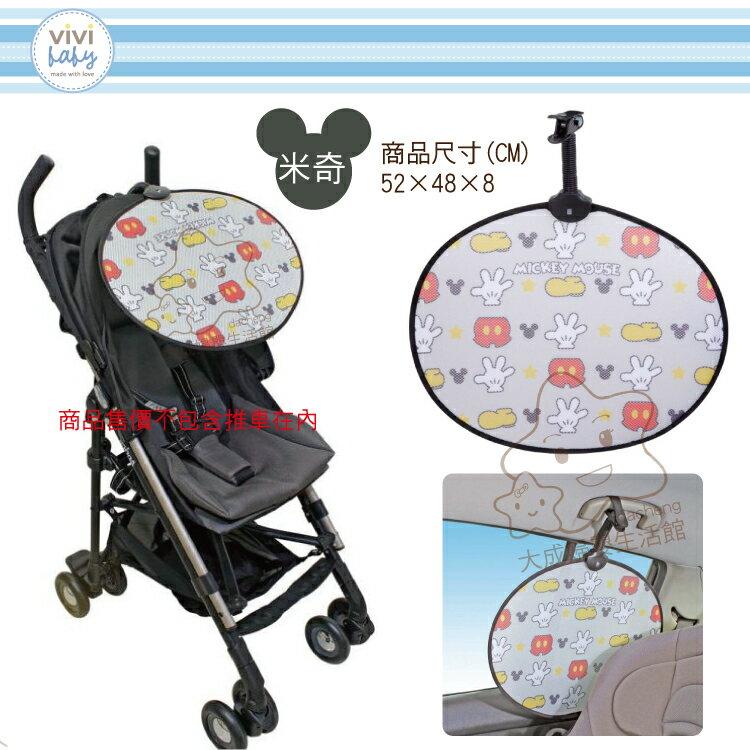 【大成婦嬰】Disney 迪士尼 米奇、米妮抗UV太陽檔版 推車、汽車適用 0