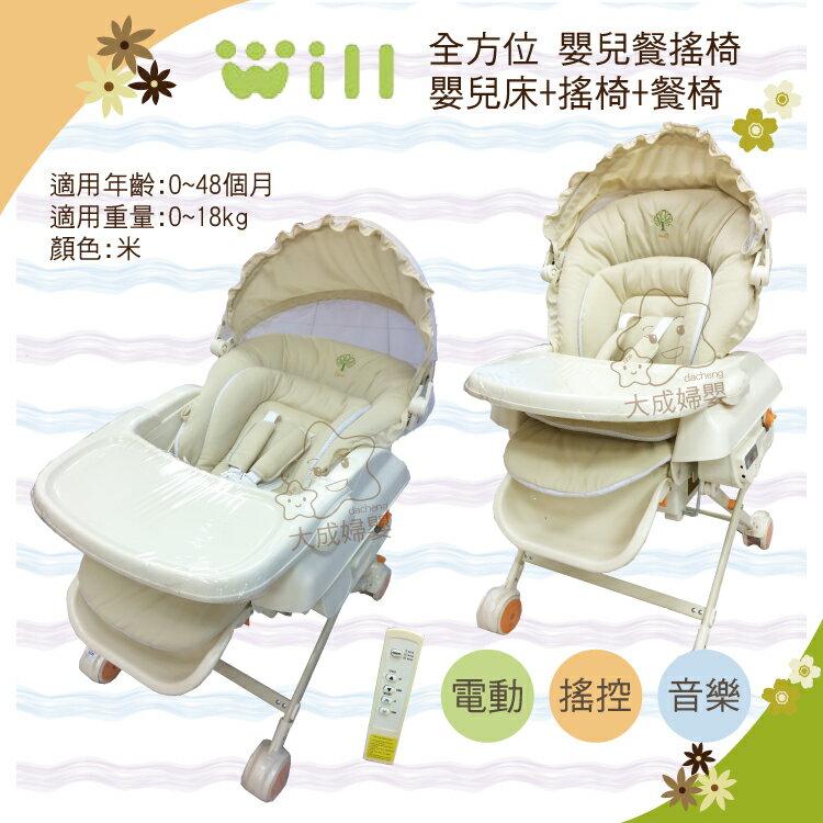 【大成婦嬰】will 多功能電動高低可調餐搖椅 遙控 定時 餐椅 附蚊帳 Will 餐搖椅