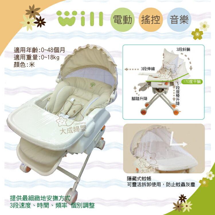 【大成婦嬰】will 多功能電動高低可調餐搖椅 遙控 定時 餐椅 附蚊帳 Will 餐搖椅 2