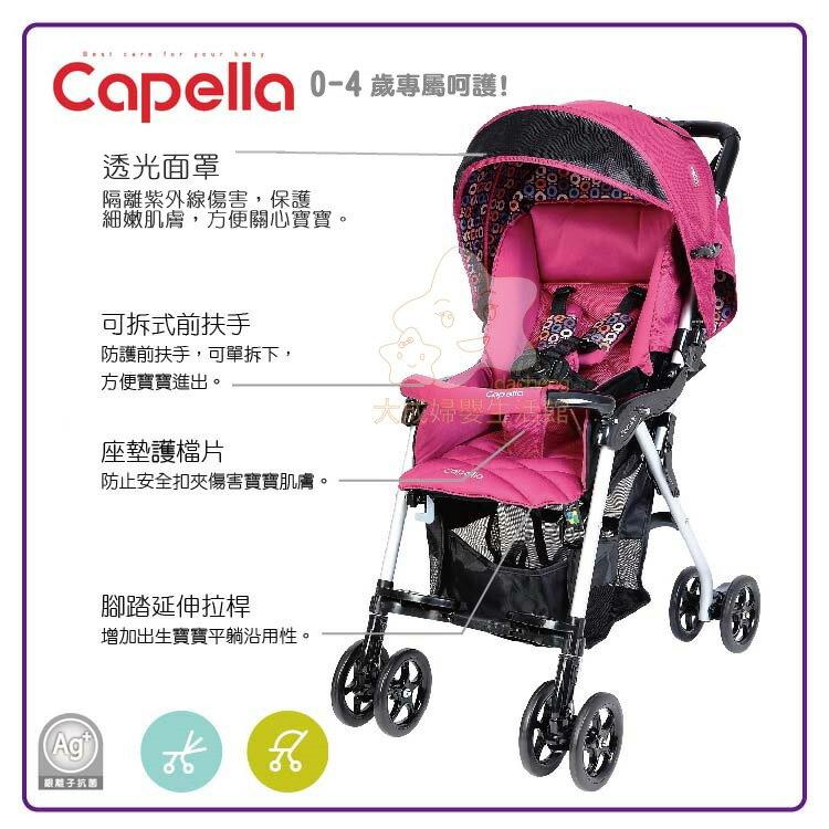 【大成婦嬰】Capella 銀離子 抗菌輕巧 手推車BS-217W 嬰兒車 收合對折