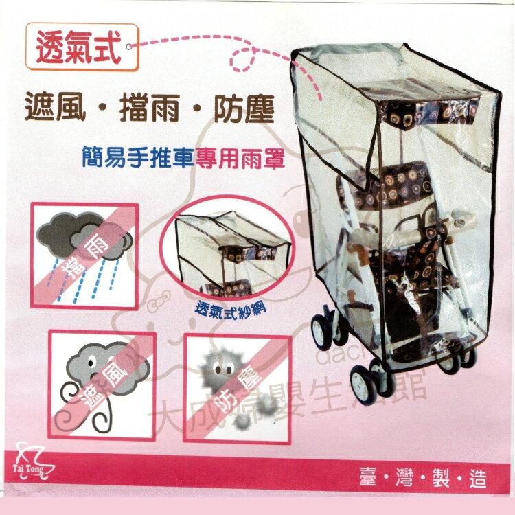 【大成婦嬰】簡易遮陽輕便小推車透氣專用雨罩 (藍、咖啡)  防風 防水 防塵 0