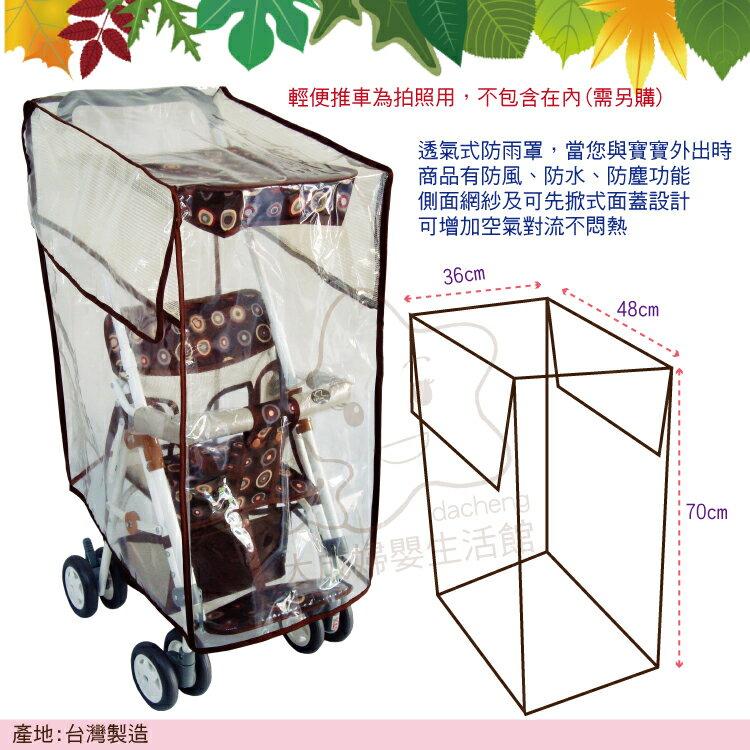 【大成婦嬰】簡易遮陽輕便小推車透氣專用雨罩 (藍、咖啡)  防風 防水 防塵 1