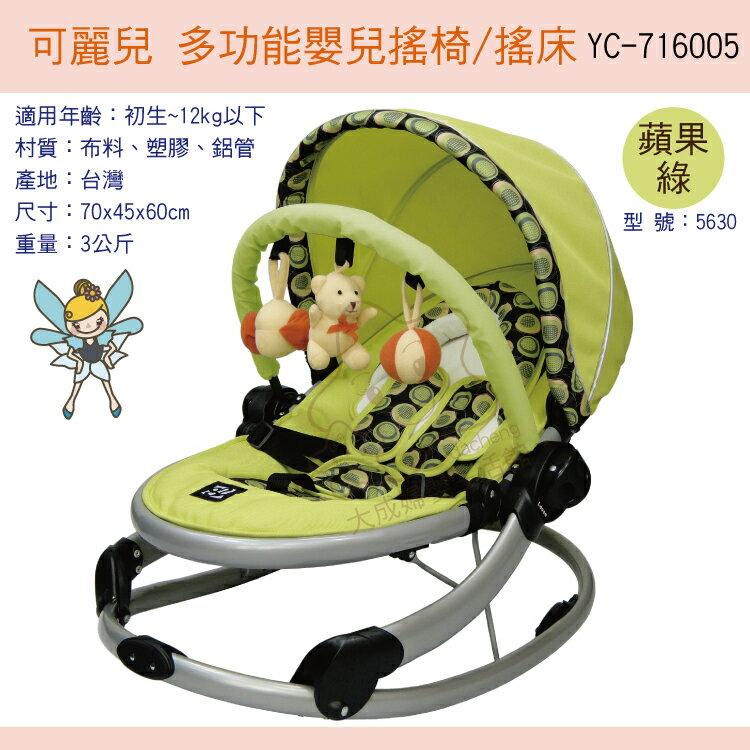【大成婦嬰】可麗兒 多功能嬰兒搖椅/搖床 (紅格、蘋果綠) TC-5630 嬰兒床 三階段調整