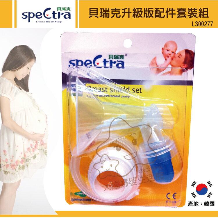 【大成婦嬰】speCtra 貝瑞克 升級配件組 (SL00277) 原廠零件 / 全新升級配件 1