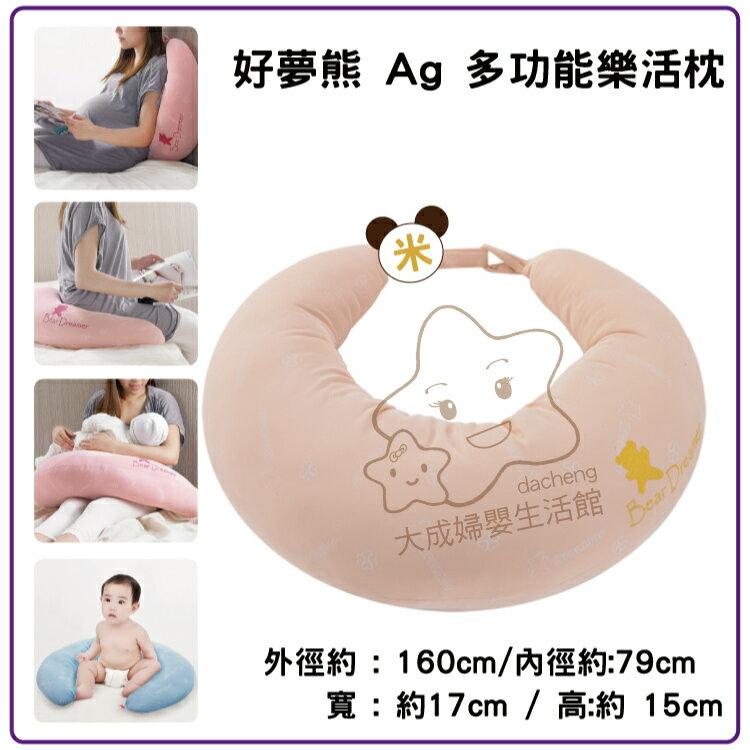 【大成婦嬰】 MamBab 好夢熊 Ag 媽媽多功能樂活枕3088(側睡枕,餵奶墊.哺乳枕.授乳枕,支撐枕,媽媽枕) 0