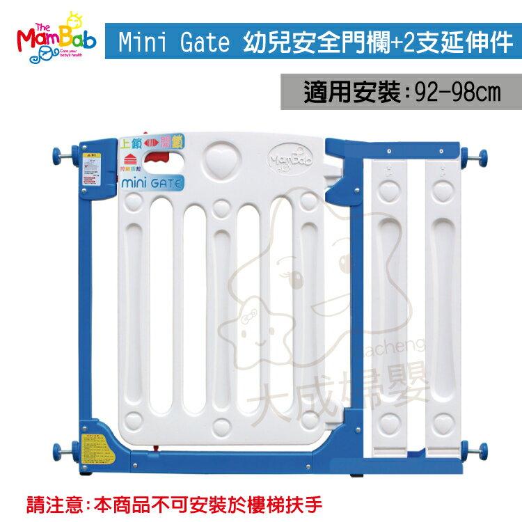 【大成婦嬰】MamBab 夢貝比 Mini Gate 幼兒安全門欄(8788)+2支延伸件(8792) 0