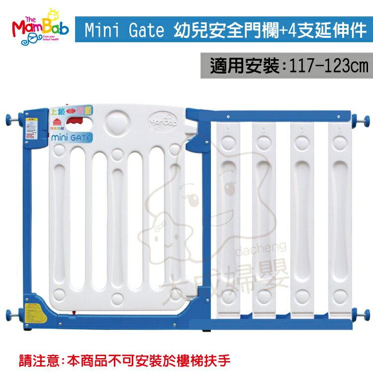【大成婦嬰】MamBab 夢貝比 Mini Gate 幼兒安全門欄(8788)+4支延伸件(8794) 0