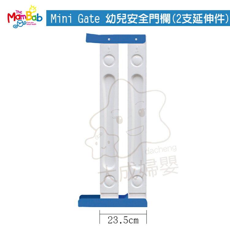 【大成婦嬰】 Mini Gate 幼兒安全門欄(配件) 2支延伸件(8792) 0