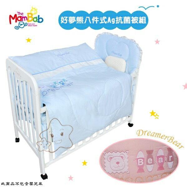 【大成婦嬰】 MamBab 好夢熊四孔棉銀離子抗菌8件組(L) 寢具組/床組/床包