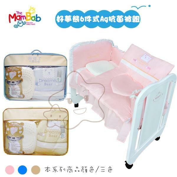 【大成婦嬰】MamBab 好夢熊四孔棉銀離子抗菌6件組(S) 寢具組/床組/床包