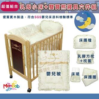 【大成婦嬰】MamBab 夢貝比 繽紛世界實木小床 + 雙熊寶貝寢具六件組(S號)