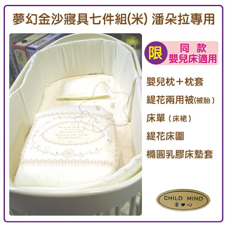 【大成婦嬰】童心 夢幻金沙寢具七件組(米) 0