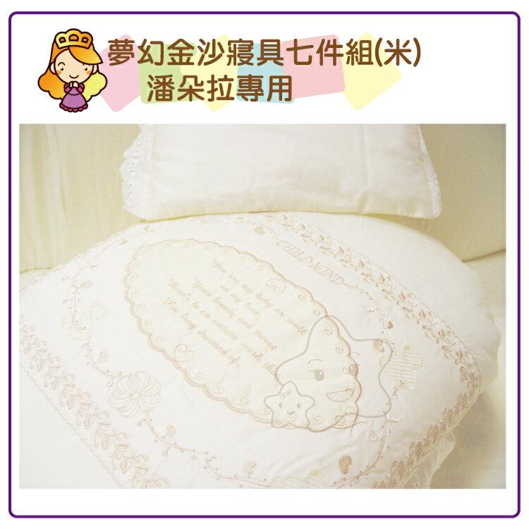 【大成婦嬰】童心 夢幻金沙寢具七件組(米) 1