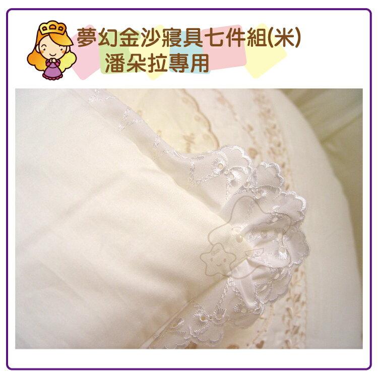 【大成婦嬰】童心 夢幻金沙寢具七件組(米) 2