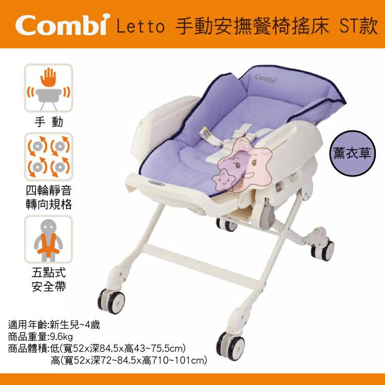 【大成婦嬰】Combi Letto 手動餐搖椅 ST款 (薰衣草81284、銀杏黃81285) 運費$200