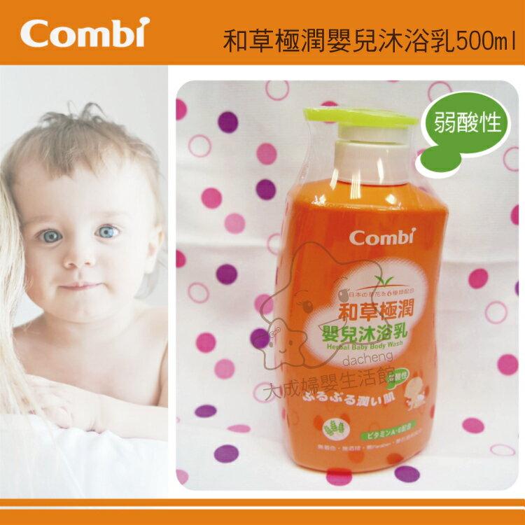 【大成婦嬰】Combi 和草極潤嬰兒沐浴乳 (81201) 500ml - 限時優惠好康折扣